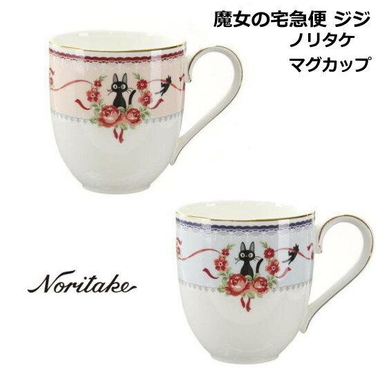 マグカップ 食器 ブランド Noritake/ノリタケ スタジオ・ジブリ ジジ 『魔女の宅急便 マグカップ』 結婚祝いなどプレゼント(ギフト)にも最適