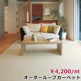 オーダーカーペット/フリーカット サイズ,形に自由に作れます ニューアスワールド(ピンク/アイボリー/ブラウン/ベージュ/グリーン/グレー) リビング,子供部屋に!優れた防汚性のループカーペット ホットカーペット対応 オールシーズンOK 日本製 絨毯(じゅうたん)