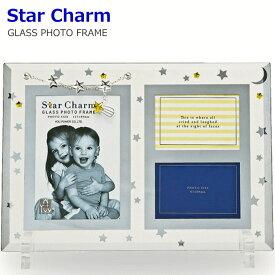 フォトフレーム 写真立て ベビー 卓上 スターチャーム 3枚 ガラスのフレームに星のデザイン!輝く赤ちゃんの笑顔の写真にピッタリのおしゃれなベビーフォトフレーム L判(サービスサイズ)が1枚、ミニサイズが2枚、複数飾れる写真立て出産祝いのプレゼントに最適の写真立て!