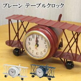 置き時計 『バイプレーン テーブルクロック』 アンティーク調 ビンテージ飛行機 アナログ 連続秒針 おしゃれ ホワイト/レッド/ネイビー