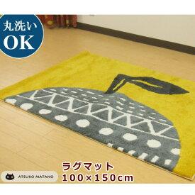 ラグマット ATUKO MSATANO(アツコマタノ) 『プラネット』 100×150cm(長方形) 北欧 洗える 厚手 イエロー