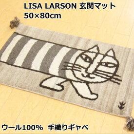 ギャベ リサラーソン 玄関マット 室内/屋内 50×80cm マイキー 猫 北欧