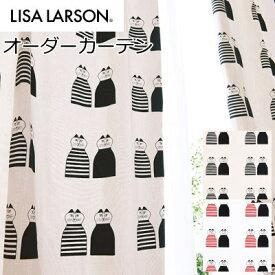オーダーカーテン 北欧 リサラーソン ネコ ミンミ 幅201〜300cm 丈181〜205cm