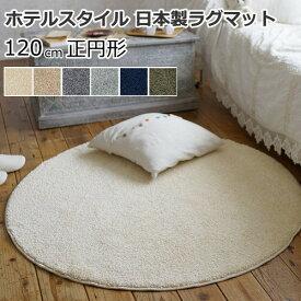 ラグマット 洗える ふわふわ ラグ 『レーヴ』 直径120cm(正円形・丸型) モダン ホットカーペット対応 日本製
