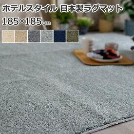 ラグマット 洗える ふわふわ ラグ 『レーヴ』 185×185cm(正方形/約2畳) モダン ホットカーペット対応 日本製