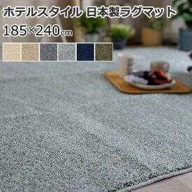 ラグマット 洗える ふわふわ ラグ 『レーヴ』 185×240cm(長方形/約3畳) モダン ホットカーペット対応 日本製