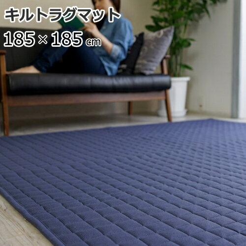 キルトラグ 185×185cm 2畳(正方形) 洗えるおしゃれなキルティング ラグマット 滑り止め/床暖房・ホットカーペット対応 無地 『リブニット』 ブルー