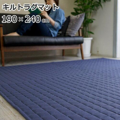 キルトラグ 190×240cm 3畳(長方形) 洗えるおしゃれなキルティング ラグマット 滑り止め/床暖房・ホットカーペット対応 無地 『リブニット』 ブルー