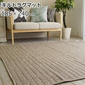ラグマット 185×240cm(長方形) 夏用 洗える 綿(コットン) 麻 キルティング ラグ 『リネンミスト キルトラグ』 [ベージュ/ブルー/グリーン] 滑り止め/床暖房・ホットカーペット対応