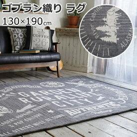 ラグマット 130×190cm(長方形) 洗えるおしゃれなヴィンテージデザイン シェニール ゴブラン織り ラグ 『ルーラル』 滑り止め/ホットカーペット対応・床暖房対応