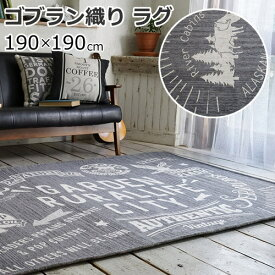 ラグマット 190×190cm(正方形) 洗えるおしゃれなヴィンテージデザイン シェニール ゴブラン織り ラグ 『ルーラル』 滑り止め/ホットカーペット対応・床暖房対応