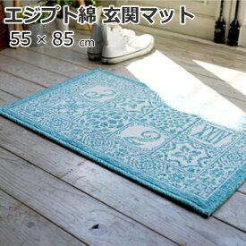 玄関マット 室内/屋内 55×85cm 夏用 天然素材 エジプト綿(コットン) 『サレ/ラバト』 ブルー/ベージュ