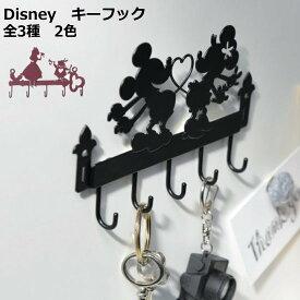 キーフック(鍵掛け) 壁掛け(マグネット付) ディズニー 玄関の鍵の収納に フック 『ディズニーシルエットスタイル キーフック ミッキー&ミニー、アリス、美女と野獣』