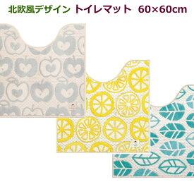 トイレマット 北欧 おしゃれ/かわいい 日本製 60×60cm SDS 『フィーカ』 ブルー/グレー/イエロー