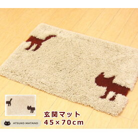 玄関マット 室内 猫 洗える 45×70cm ATUKO MSATANO(アツコマタノ) ブランド 『シルエット猫』 [レッド/ブラウン] シャギーの中に隠れたネコがかわいいおしゃれな俣野温子の屋内エントランスマット カジュアル、北欧、動物柄、滑り止め、日本製