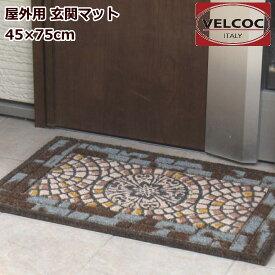 玄関マット 屋外 泥落としマット コイヤーマット 75×45cm VELCOC/ベルコック 『ココマット ウッド&ストーン』 硬いココヤシ繊維でしっかり泥落とし出来る室外用マット。玄関をおしゃれに