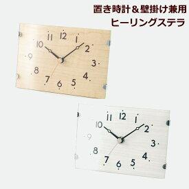 置き時計&壁掛け時計 兼用 『ヒーリングステラ』 アナログ 連続秒針 おしゃれ 木製 木目調 北欧 ナチュラル/ホワイト