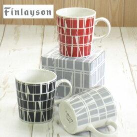 フィンレイソン マグカップ 北欧食器 ブランド 『コロナ』 レッド グレー ブラック 北欧 食器 おしゃれ コップ