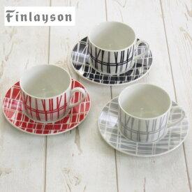 フィンレイソン カップ&ソーサー 北欧 食器 ブランド 『コロナ』 レッド グレー ブラック ティーカップ コーヒーカップ おしゃれ