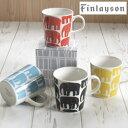 フィンレイソン マグカップ 北欧食器 ブランド 『エレファンティ』 レッド/ブルー/イエロー/ブラック 象 北欧 食器 お…