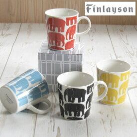 フィンレイソン マグカップ 北欧食器 ブランド 『エレファンティ』 レッド ブルー イエロー ブラック 象 北欧 食器 おしゃれ コップ