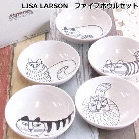 リサラーソン 北欧 食器 猫 『スケッチ ファイブボウルセット(ボウル×5枚)』 おしゃれ かわいい ギフト