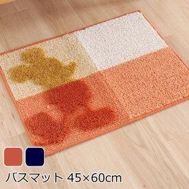 バスマット 45×60cm ディズニー キャラクター ミッキースタイル おしゃれ かわいい 洗面マット ミッキーマウス オレンジ ネイビー