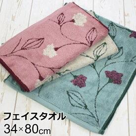 フェイスタオル 34×80cm 綿 ブランド シビラ 『フローレス』 ブルー/ベージュ/ピンク