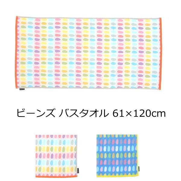 バスタオル 『ビーンズ』 61×120cmカラフルでかわいいおしゃれなふわふわタオル 綿100%
