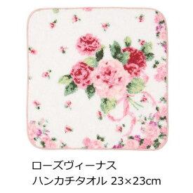 タオルハンカチ 『ローズヴィーナス』 24×24cm 日本製 国産 綿100% [あす楽対応/メール便可]