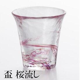 ぐい呑み おちょこ 65ml ガラス 酒器 冷酒グラス 津軽びいどろ 『盃 桜流し』【父の日ギフト ポイント5倍】