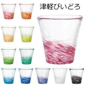 タンブラーグラス/コップ ガラス 津軽びいどろ 『12色のグラス』 冷茶やソフトドリンク、焼酎などお酒のロックグラスにおしゃれなタンブラー