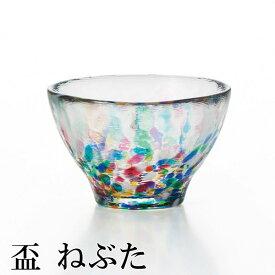 ぐい呑み おちょこ 85ml ガラス 酒器(日本酒グラス/冷酒グラス) 津軽びいどろ 『盃 ねぶた』