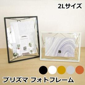 umbra アンブラ フォトフレーム 『プリズマ』 2Lサイズ(5×7in) 掛け置き両用 縦横両用 おしゃれでユニークな写真立て