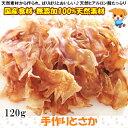 【お徳用】【国産鶏・無添加】とさか120g【ドックフード/犬用おやつ/犬 おやつ/ジャーキー/鶏冠】