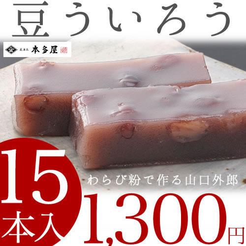 ういろう「豆外郎 15本セット」ういろう 小豆和 菓子 山口銘菓 スイーツ 老舗 外郎 ギフト