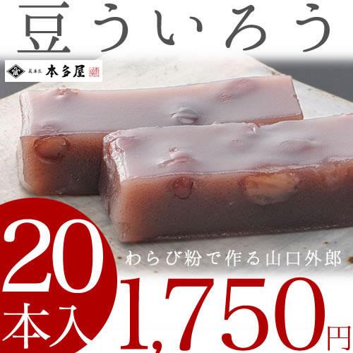 ういろう「豆外郎 20本セット」ういろう 小豆 和菓子 山口銘菓 スイーツ 老舗外郎 ギフト お中元