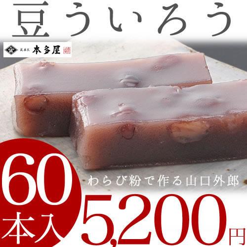 ういろう「豆外郎 60本セット」山口ういろう|小豆|和菓子|お歳暮|山口銘菓|スイーツ|老舗|外郎|ギフト|贈答|贈り物【楽ギフ_のし宛書】