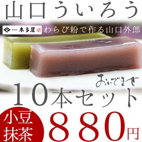 わらび粉を使いまろやかな食感と上品な甘みが特徴の、山口銘菓ういろう【和菓子】【外郎】