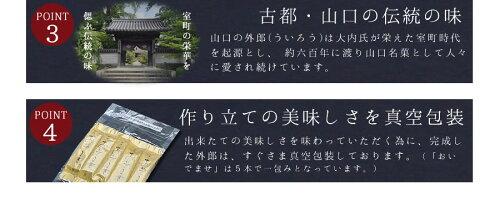 外郎(ういろう)おいでませ小豆2包・抹茶1包・季節限定1包