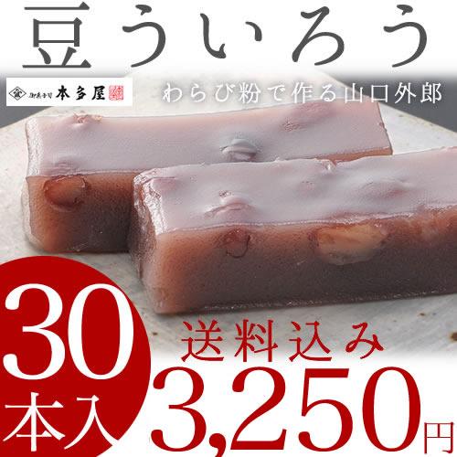 お中元 ういろう「豆外郎 30本セット」送料無料 小豆 和菓子 お歳暮 山口銘菓 スイーツ ギフト 贈答 贈り物