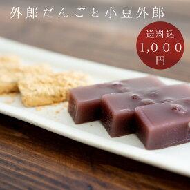 ういろう 外郎 山口ういろう 送料無料 お試し 外郎だんご 和菓子 1000円ポッキリ 山口銘菓 スイーツ