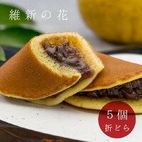 どら焼き「維新の花5個入」【三笠焼き】【和菓子】