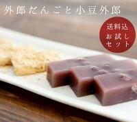 外郎(ういろう)おいでませ小豆1包・外郎だんご和菓子1000円ポッキリ