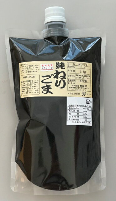 送料無料 純ねりごま黒1kg【練りごま】 練胡麻 ネリゴマ 業務用 無添加