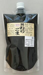 無添加 純ねりごま黒1kg 【練りごま】  練胡麻 ネリゴマ 業務用 ペースト