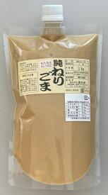 送料無料8本入りケース売り純ねりごま白1kg 【練りごま】 練胡麻 ネリゴマ 業務用 無添加