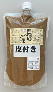 送料無料8本入りケース売り 純ねりごま白(皮付き)1kg 【練りごま】  練胡麻 ネリゴマ 業務用 無添加