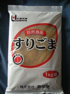 すりごま白1kg 【擂りごま】 業務用