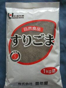 すりごま黒1kg 【擂りごま】 業務用